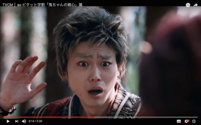 【auの三太郎】鬼ちゃんが息子の反抗的な態度に涙!?「鬼ちゃんの親心 篇」が公開