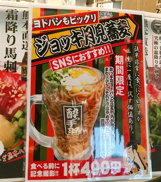 『酔っ手羽ヨドバシAKIBA店』の店長が周囲の反対を押し切ってメニュー化した「ジョッキ月見蕎麦」がめちゃくちゃ食いづらいッ!!