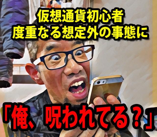 【仮想通貨】不測の事態連発! 今度は海外取引所『バイナンス』がメンテナンス延長!! 初心者「俺、呪われてる?」