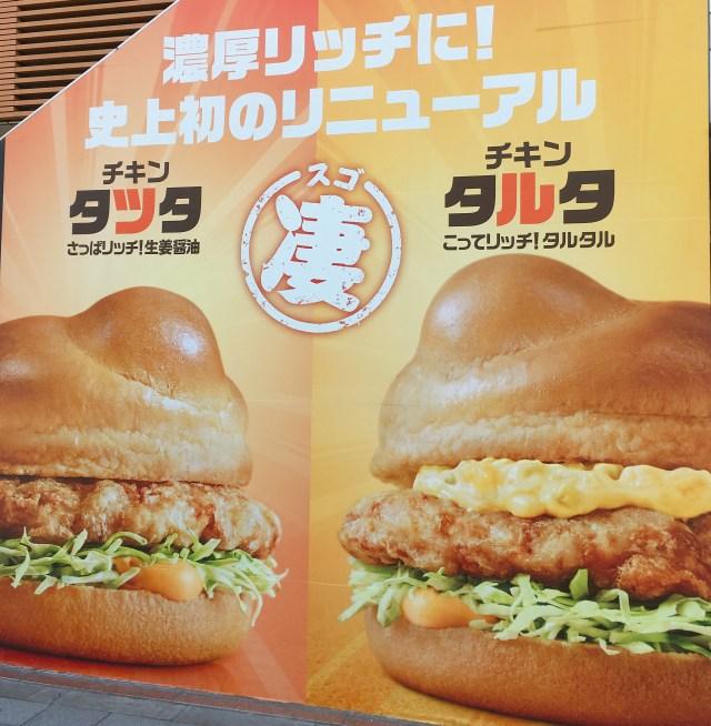 【マクド】チキンタツタがリニューアルして大復活! 2月7日から全国発売するぞ~!! 渋谷の4店舗ではすでに先行発売中