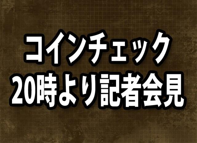日本円の出金を再開した「コインチェック」が20時から本社で会見か!? 社長は一体ナニを語る……