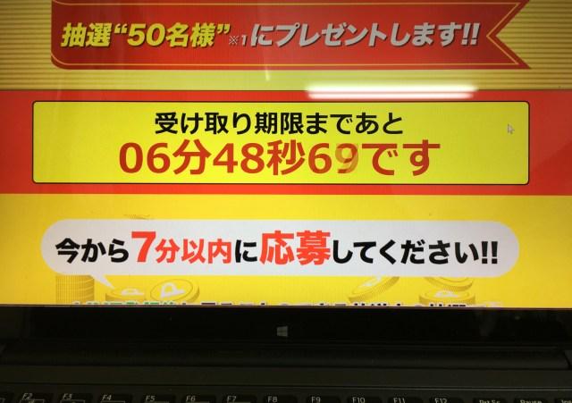 【想定外】時限式購入煽りサイトの制限時間(7分)を無視したら、思わぬ事態が発生したッ!