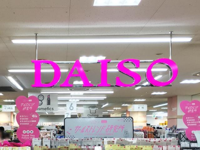 【100均検証】国内最大級のダイソーに行ってみた! 「ザ・ダイソーアルカキット錦糸町店」編