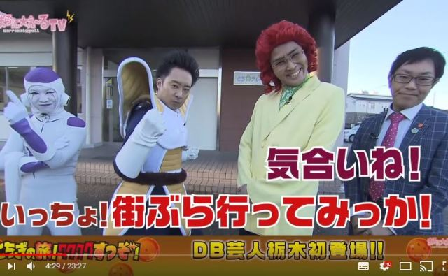 【夢の競演】ベジータとフリーザと野沢雅子が街ブラする動画が面白すぎっぞ! ドラゴンボールファンはいっちょ見てみねぇーとぶっ殺すぞ!!