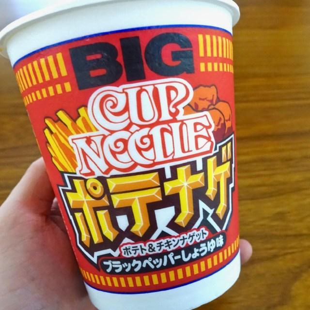 【新商品】まさかのチキンナゲット入り!「カップヌードル ポテナゲ ビッグ」を食べてみた
