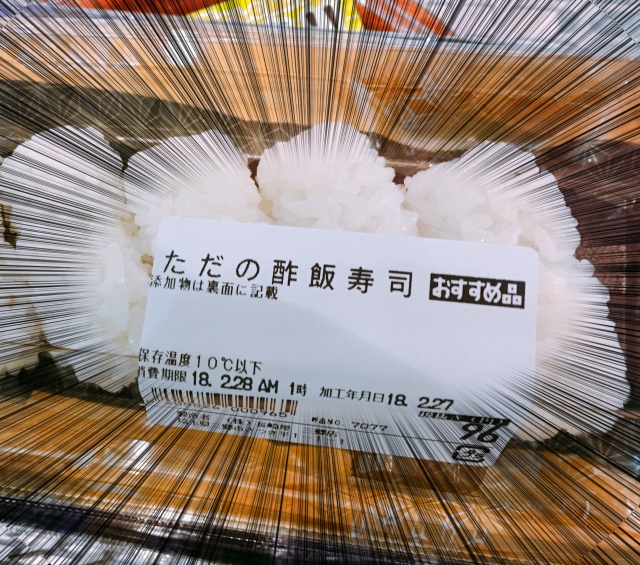 鮮魚コーナーで販売している「ただの酢飯寿司」を求めて埼玉・新三郷のMEGAドンキに行ってみた! 店員さんの神対応に感動