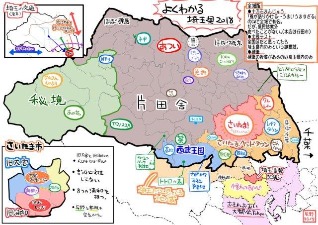 【イラスト】『よくわかる埼玉県2018』が猛烈な勢いで拡散中! 埼玉の約70%は「片田舎」か「秘境」らしい