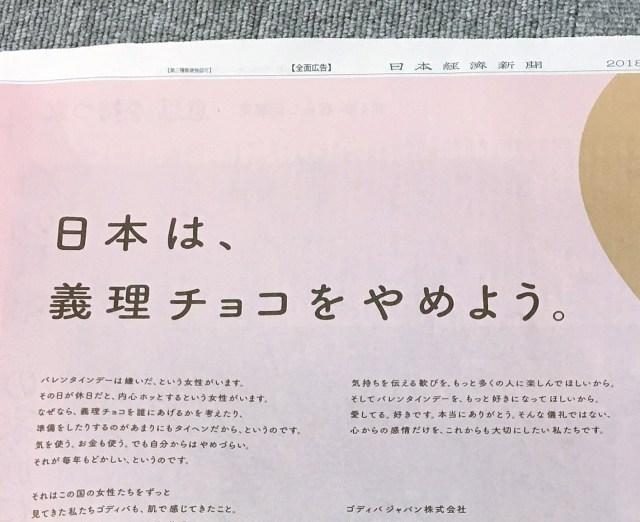 ゴディバの新聞広告『日本は、義理チョコやめよう。』に反響の声続々!! 「ホントそう」「義理はいらない」など