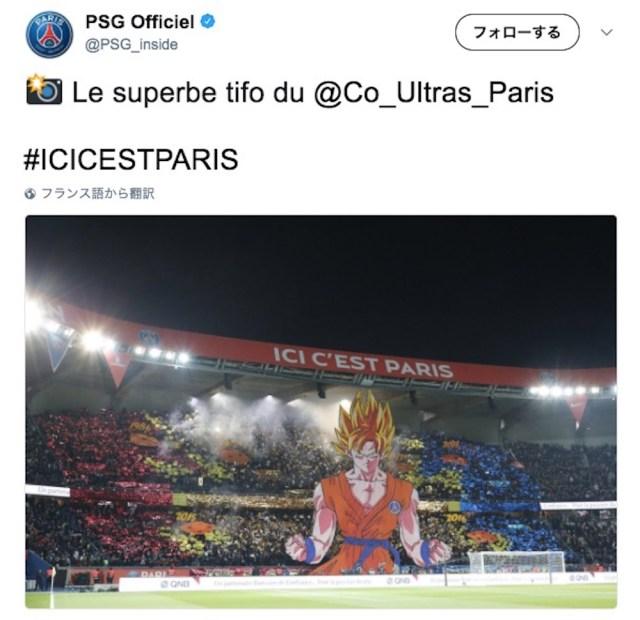 フランスのアニメ愛がハンパない! サッカーの試合に「超サイヤ人の孫悟空」が出現する