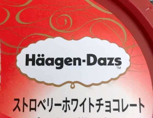 『ハーゲンダッツ』名前の由来を調べたら意外な事実判明! 「ハーゲン」はコペンハーゲン、「ダッツ」は……