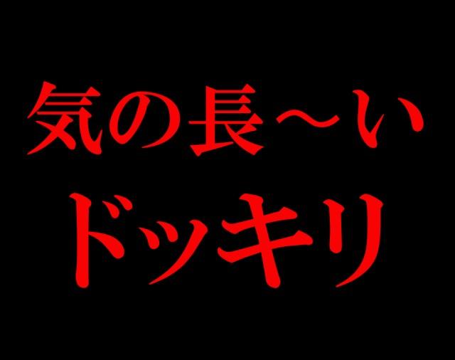 『30年越しのドッキリ』を仕掛けた男性のイタズラ心がパない!「死体が埋まってる!!」と住人をビビらせる鬼畜っぷりが炸裂 → ネット民大ウケ