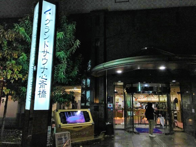 【格安宿】大阪・心斎橋のカプセルホテル『グランドサウナ心斎橋』の設備が充実しすぎ / 漫画1万冊って寝かせる気ゼロだろ