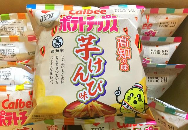 【意味不明】ジャガイモでサツマイモ味を再現!? 『芋けんぴ味ポテチ』が紛うことなき「芋けんぴ」である件について