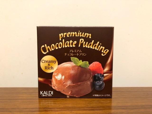【ド濃厚】カルディの「プレミアムチョコレートプリン」がプリンの概念が変わるねっとり感 / でも意外と低カロリー
