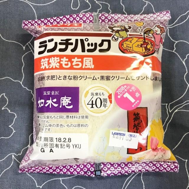 福岡の鉄板土産「筑紫もち」のランチパックを食べてみた → 全国展開するべきウマさで悶絶!