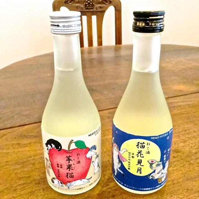 """飲むだけで """"猫を助けられるお酒"""" があるって知ってた? ねこ酒「猫花見月」&「苹果猫」を買ってみた"""
