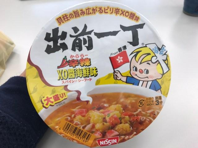 【感激】ついに日本上陸! 出前一丁天国・香港から激ウマ『辛辣XO醤海鮮味』がやってきたぞ~ッ / 本場と同じ味なの? マニアが食べてみた