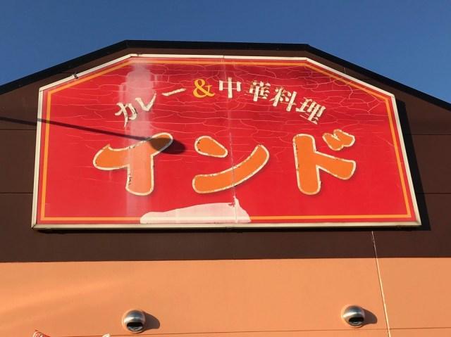 【ウソだろ】『カレー&中華料理 インド』の名物料理がカレーでも中華でもなく○○ってマジかよ / 福岡県豊前市