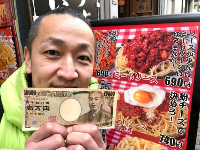 【検証】スパゲティーのパンチョでナポリタンに「全部のせを1万円分」トッピングしたらこうなった