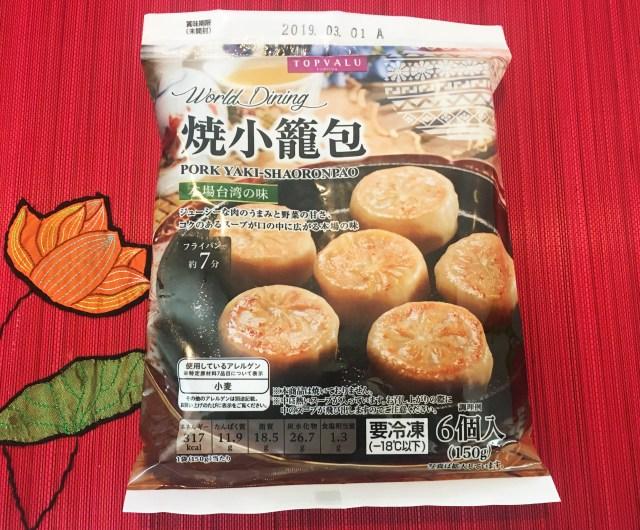 台湾から直輸入だと! イオン・トップバリュの「焼小籠包」を食べてみた!!