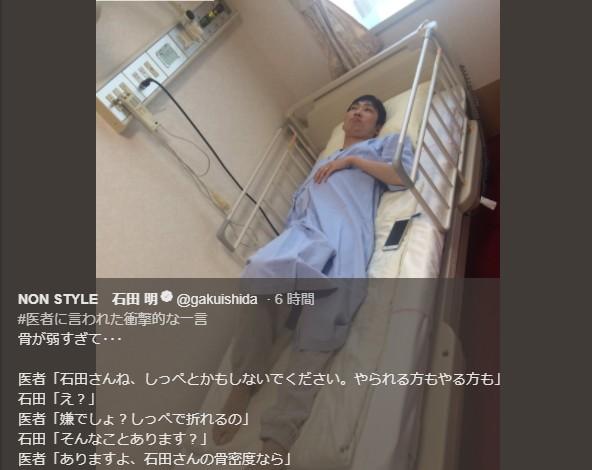 【悲報】ノンスタイル石田さんの『#医者に言われた衝撃的な一言』が衝撃的すぎて心配の声多数「マジで大丈夫なのか…」