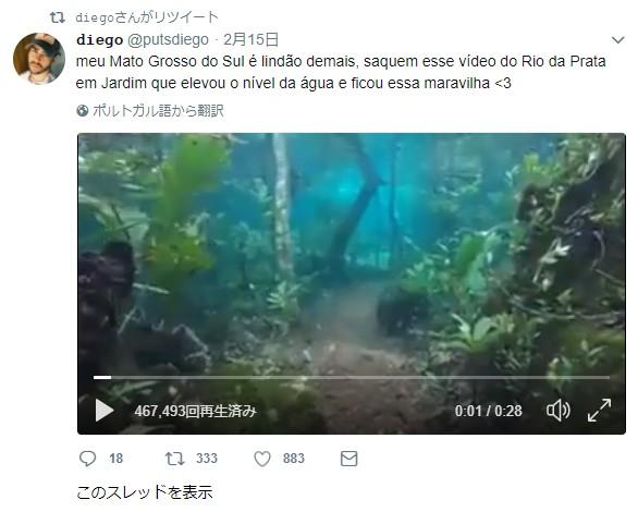 【別世界】ブラジルで幻想的すぎる「川の増水」の映像が激撮される