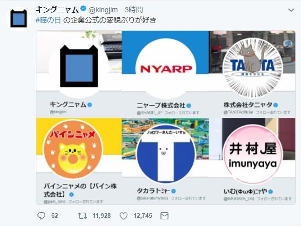 【猫の日】企業Twitterアカウントが次々と猫化!「タニャタ」「ニャープ」「キングニャム」などアイコンまで仕上げて来てる件