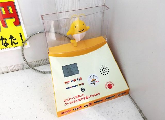 【一攫千金】ロト6の番号を、宝くじ売り場の『クーちゃんマシン』に選んでもらった結果