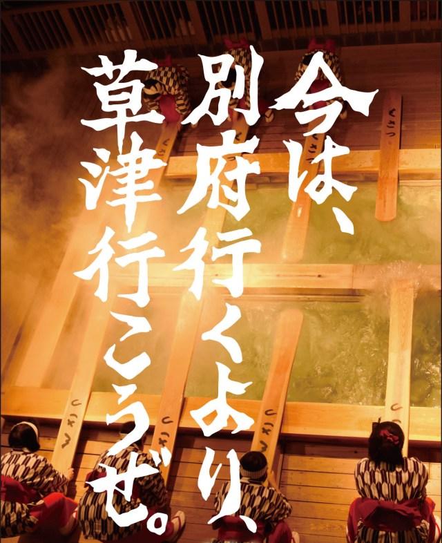 【なぜ】別府市が「草津行こうぜ」という広告を新聞に掲載! その理由が熱すぎる / ネットの声「いいぞ別府市」「惚れてまうやろ!」