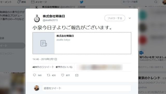 【不倫報道】小泉今日子のTwitterに突撃して「CD全部捨てる」とか「元々ファンじゃないけど見損なった」とか言ってるヤツは暇なのか?