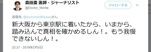 【まるで刑事】Twitterでクロちゃんの食生活を監視していた森田医師、ついに現場に踏み込むッ!! 「もう我慢できないしん!」