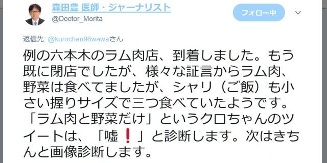 本人よりもクロちゃんの身体を心配する森田豊医師に、気づかうコメント続々! 「ムリしないで」「優しすぎます」など