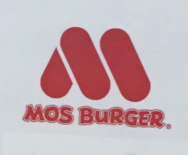 【企業名クイズ】モス(MOS)バーガーの名前の由来は何でしょう? ヒントは3つの言葉の頭文字