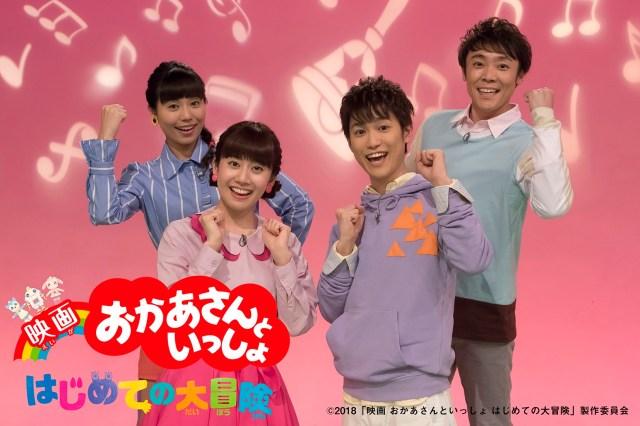 【マジかよ速報】NHK教育テレビ「おかあさんといっしょ」がまさかの映画化決定!