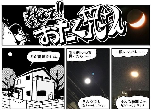 【文句なしの名機】光学83倍の超望遠ズーム搭載デジカメ『ニコンCOOLPIX P900』のスゴさがよくわかる漫画