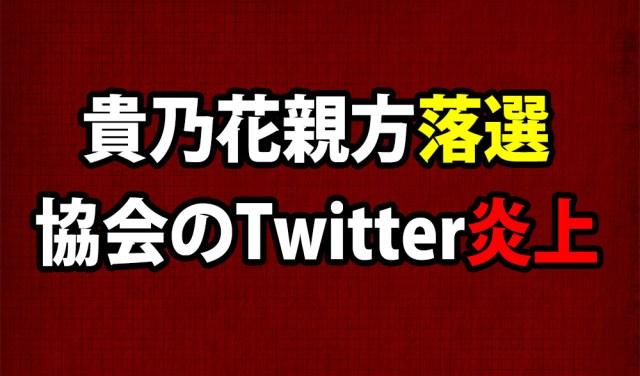 日本相撲協会理事候補選で貴乃花親方落選! 相撲ファンの不満爆発!! 公式Twitterは炎上状態に