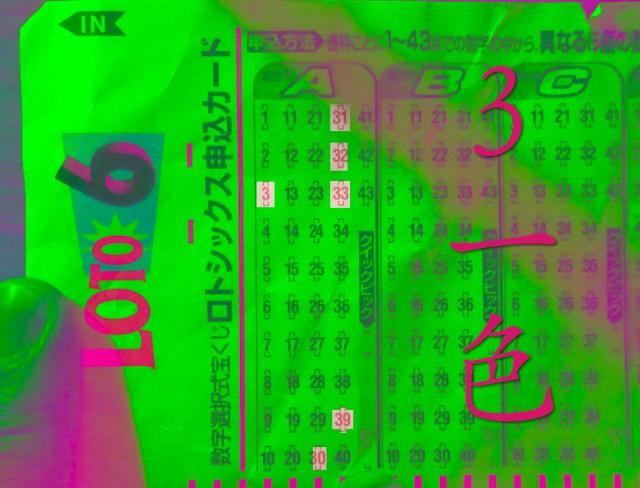 【一攫千金】今見ても驚愕する伝説のロト6当選番号「3一色」 第1021回(2015年11月19日)