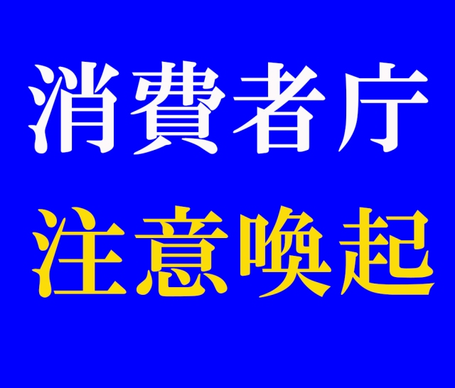 """「1000万円で仮想通貨を購入したら…」 消費者庁が公開している """"仮想通貨の相談事例"""" がヤバい"""