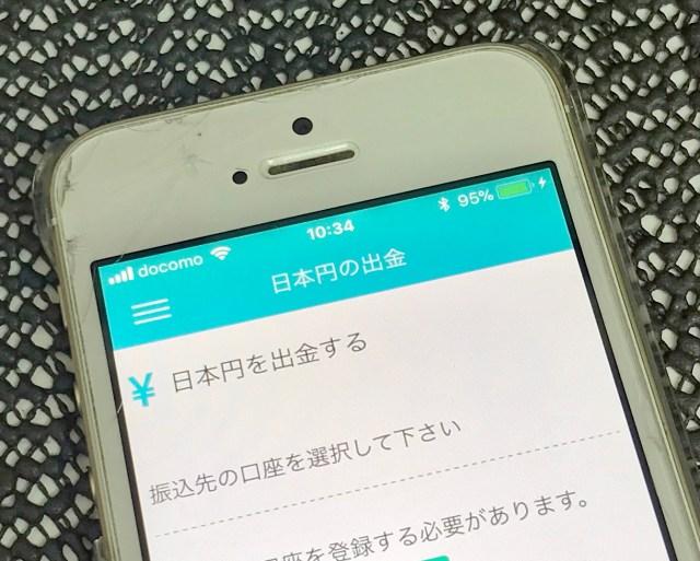 コインチェックが2月13日から日本円の出金を再開する見込み! しかしユーザーが全然安心できない…… その理由とは?