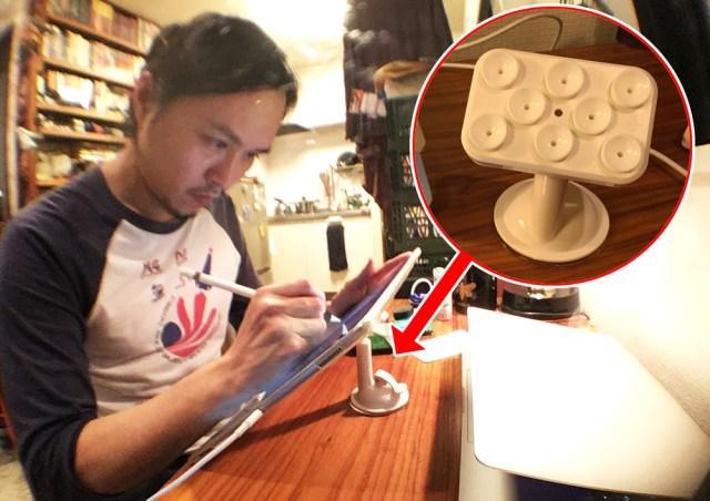 【100均検証】iPad Proで絵を描く時にダイソーの『携帯スタンド吸盤タイプ』を使うと革命的に最高!