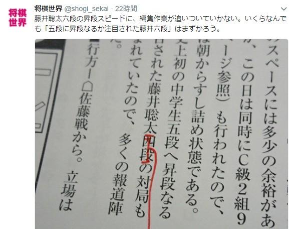 【スゲエ】藤井聡太六段がどれだけ天才かよく分かるツイートがこちらです