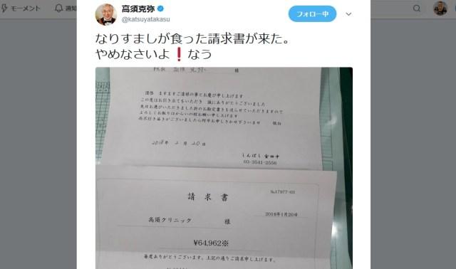 【なりすまし?】高須院長が「世にも奇妙な物語」に巻き込まれる → 高級料亭から請求書が届き……