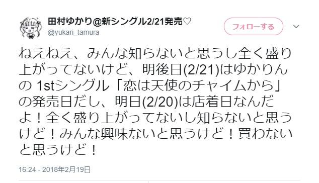 【衝撃】田村ゆかりさんの現在がヤヴァイ