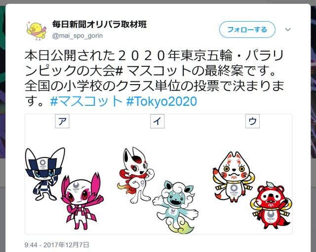 東京五輪マスコット「ア案」に決定! 歓迎する一方で「イ案」「ウ案」との別れを惜しむ声も……