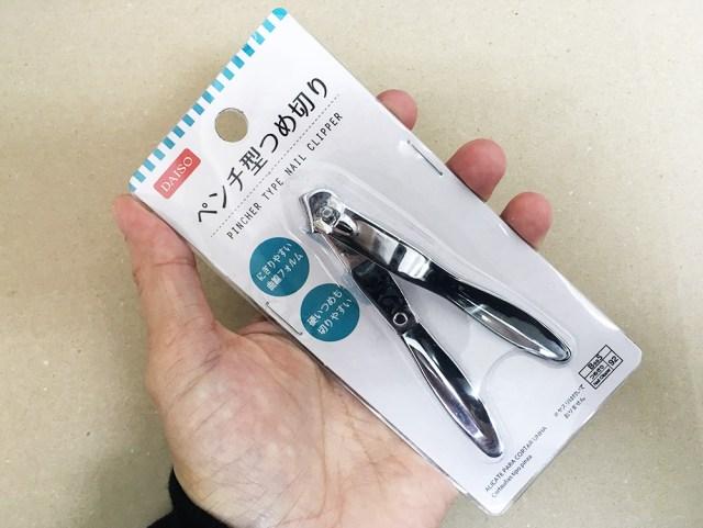 【100均検証】ダイソーの『ペンチ型つめ切り』を使ってみた結果…