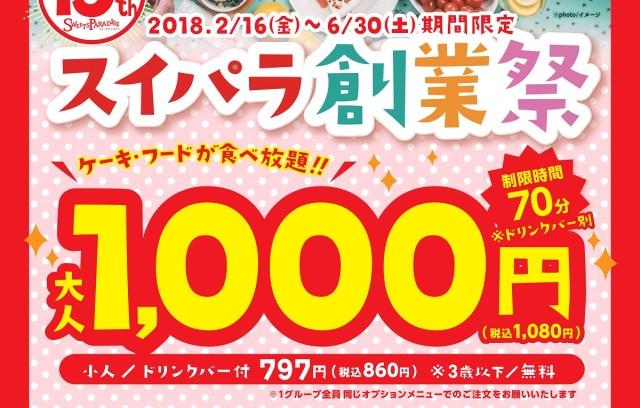 【朗報】「スイーツパラダイス」の食べ放題が1000円になるぞォォォオオオ! 明日2/16から期間限定 / 70分でケーキ・フードを食べ尽くせ!!