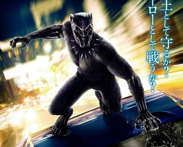 【全米超絶ヒット】映画「ブラックパンサー」を観る前に絶対に押さえておくべき4つのポイント