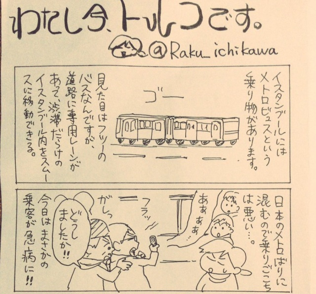 【漫画】「緊急時によく動けるトルコ人」がTwitterで話題 / 同じ状況になったとき日本人のあなたならどうする?