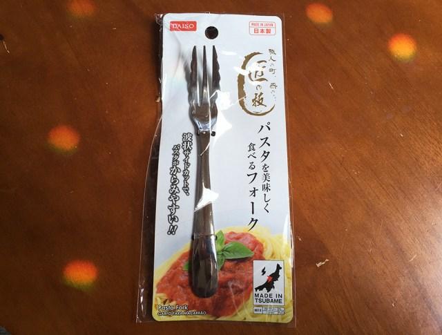 【100均検証】ダイソーの「匠の技」シリーズ『パスタを美味しく食べるフォーク』でパスタを食べてみた結果 → 美味しい