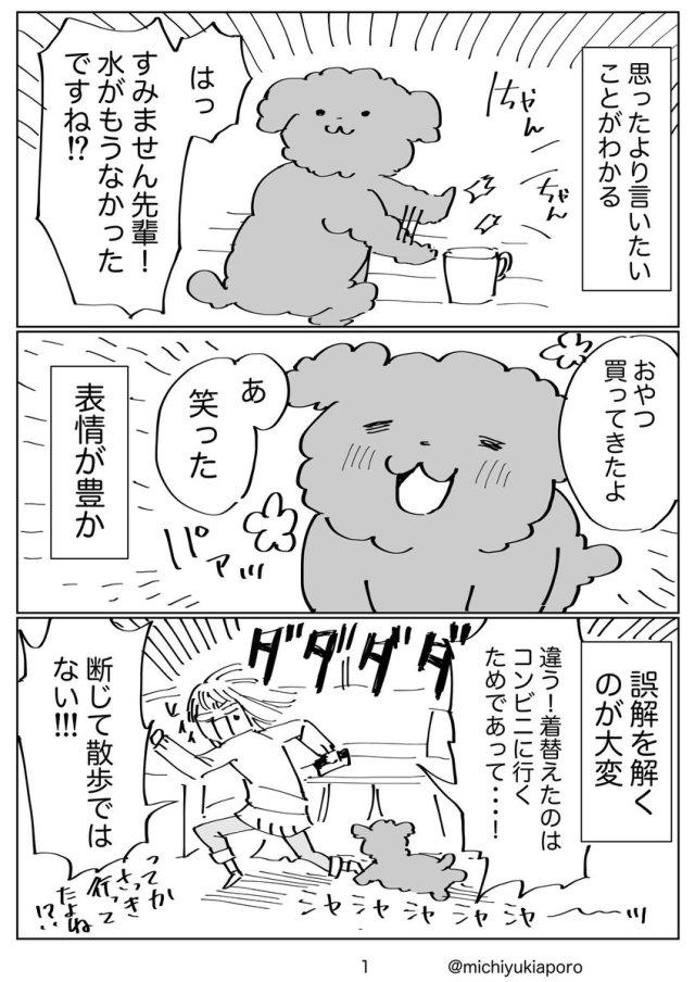 【号泣】マンガ『動物が苦手だった人が犬を飼って分かったこと』に「泣いた」の声多数! ワンコ最高すぎだろ……